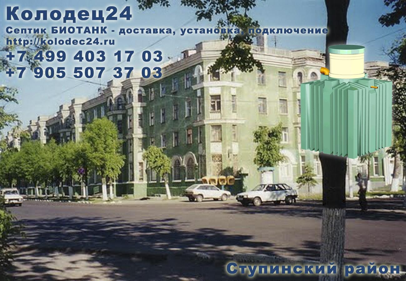 Установка септик БИОТАНК Ступино Ступинский район Московская область