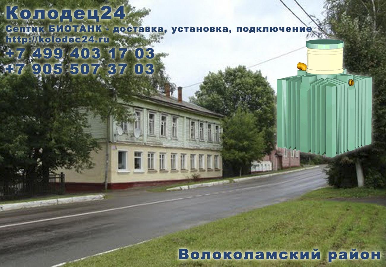 Установка септик БИОТАНК Волоколамск Волоколамский район