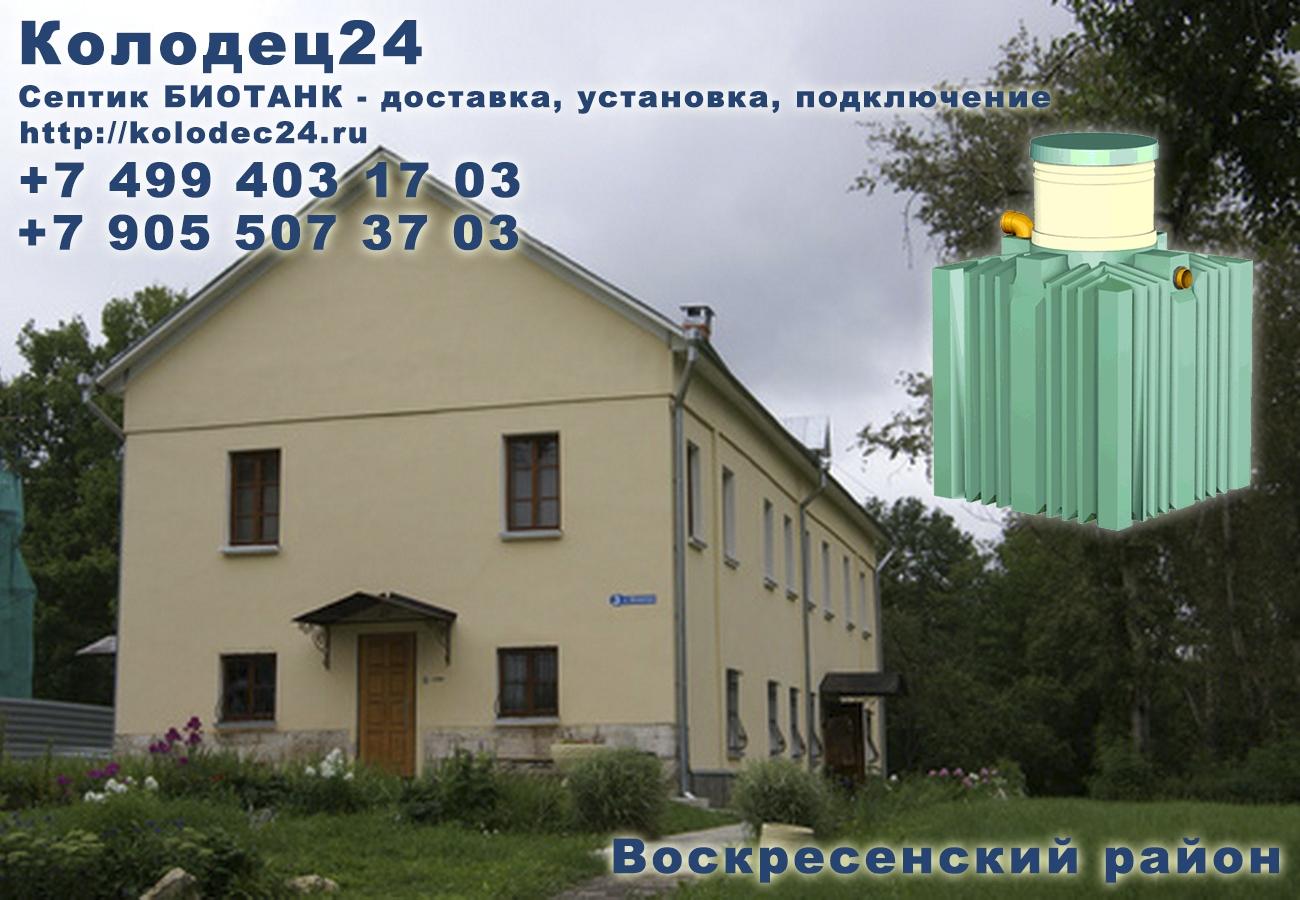 Установка септик БИОТАНК Воскресенск Воскресенский район Московская область