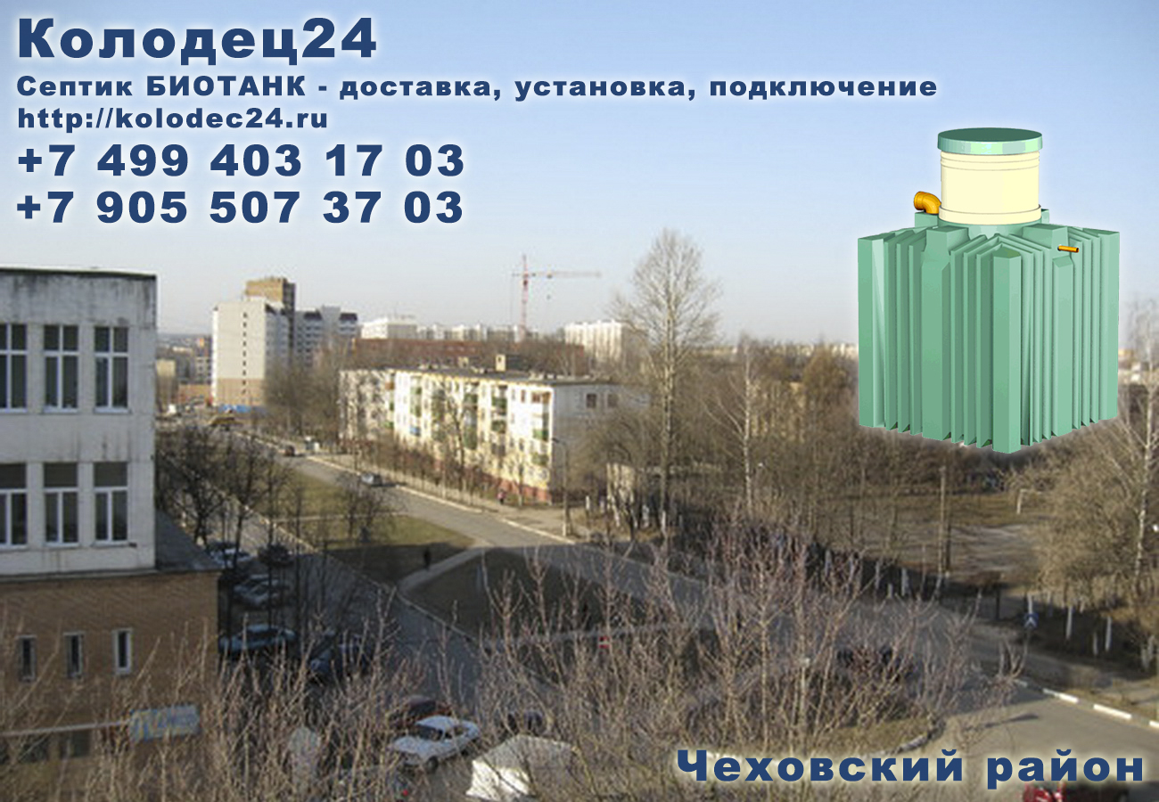 Подключение септик БИОТАНК Чехов Чеховский район Московская область
