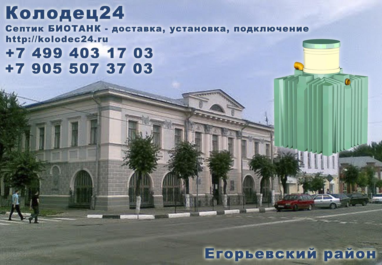 Подключение септик БИОТАНК Егорьевск Егорьевский район Московская область