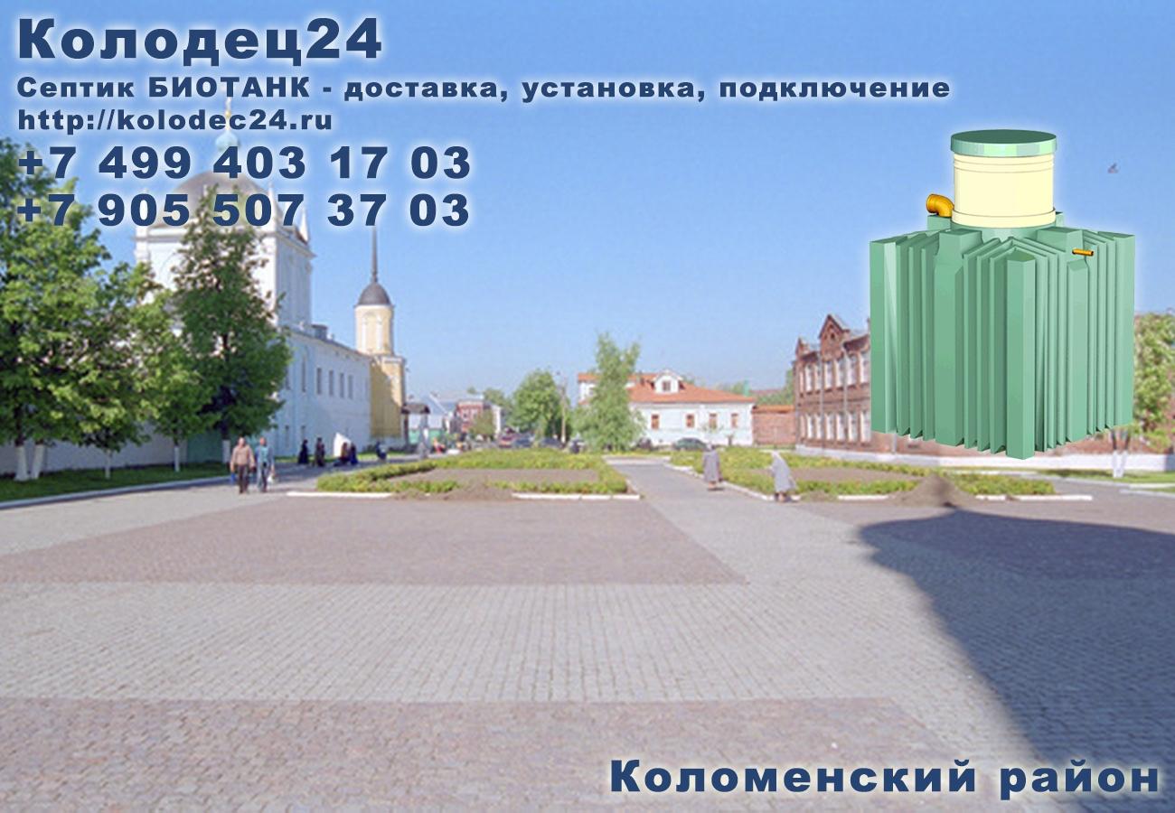 Подключение септик БИОТАНК Коломна Коломенский район Московская область