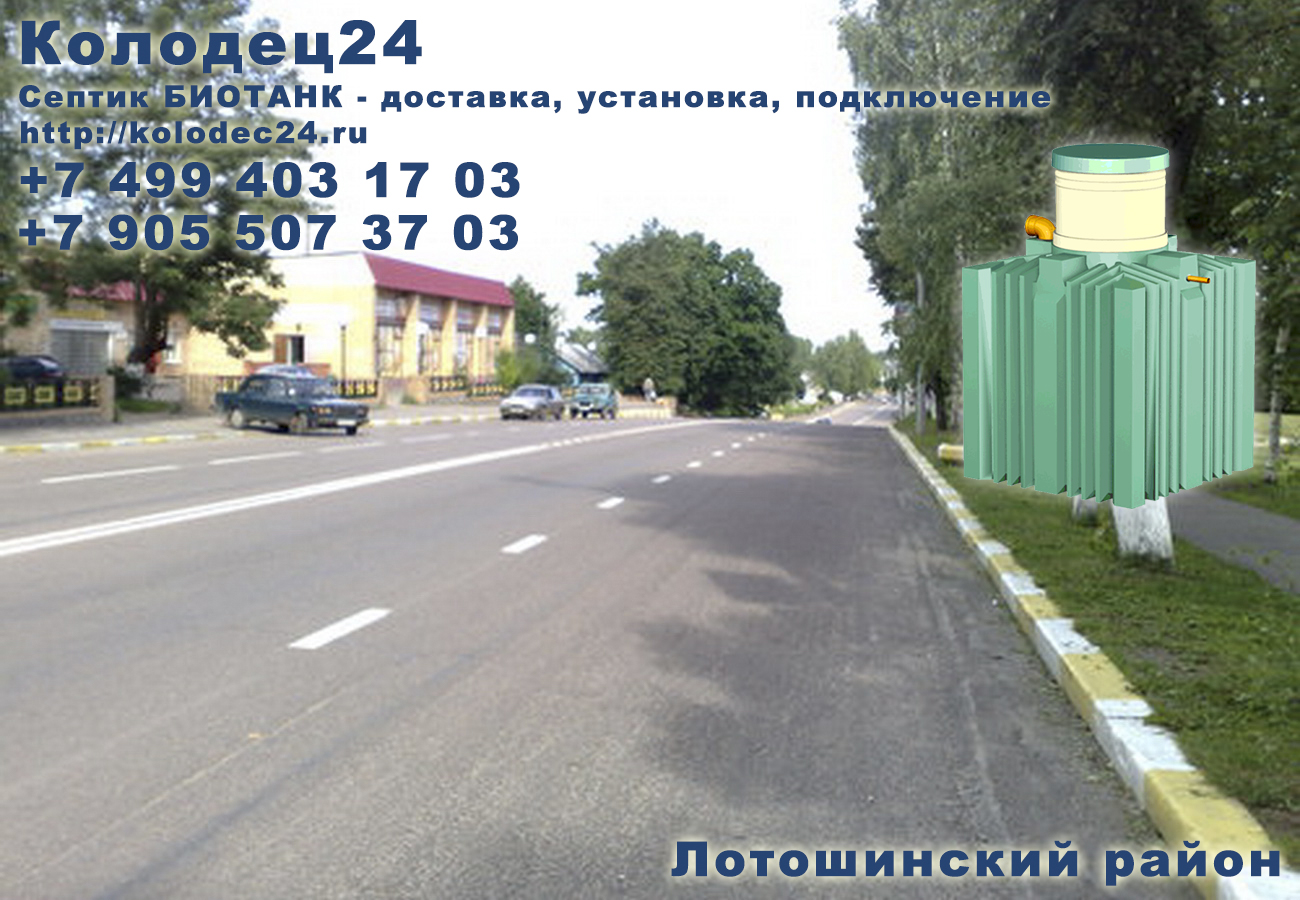Подключение септик БИОТАНК Лотошино Лотошинский район Московская область