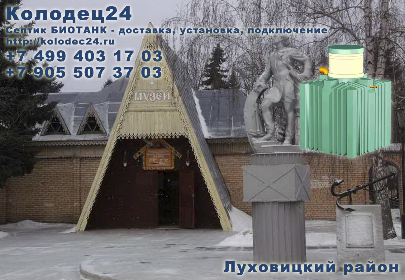 Подключение септик БИОТАНК Луховицы Луховицкий район Московская область