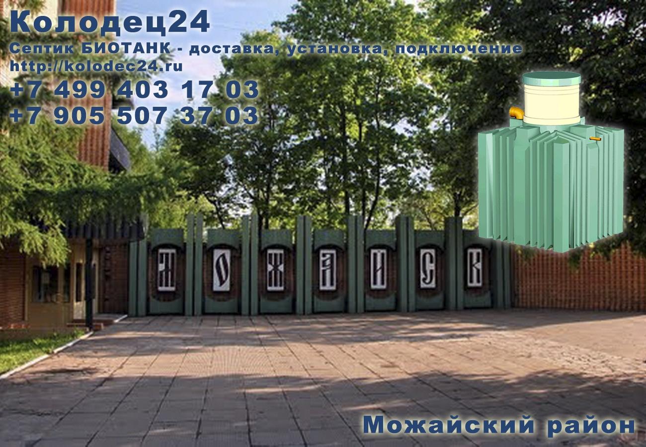 Подключение септик БИОТАНК Можайск Можайский район Московская область