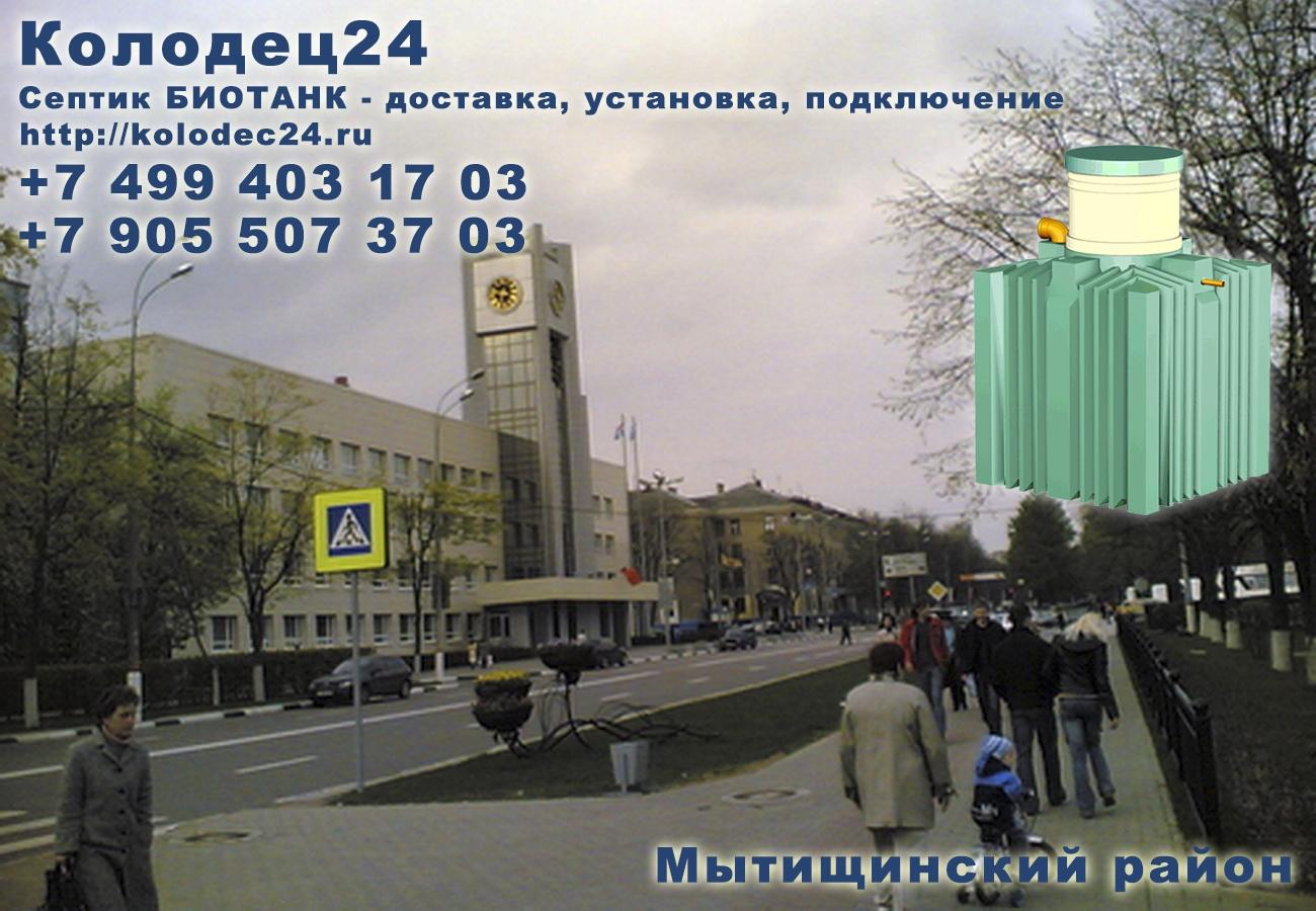 Подключение септик БИОТАНК Мытищи Мытищинский район Московская область