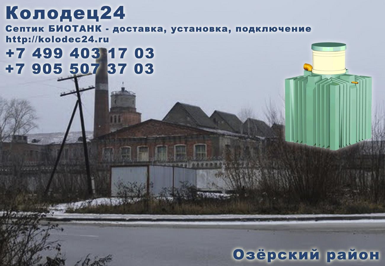 Подключение септик БИОТАНК Озёры Озёрский район Московская область