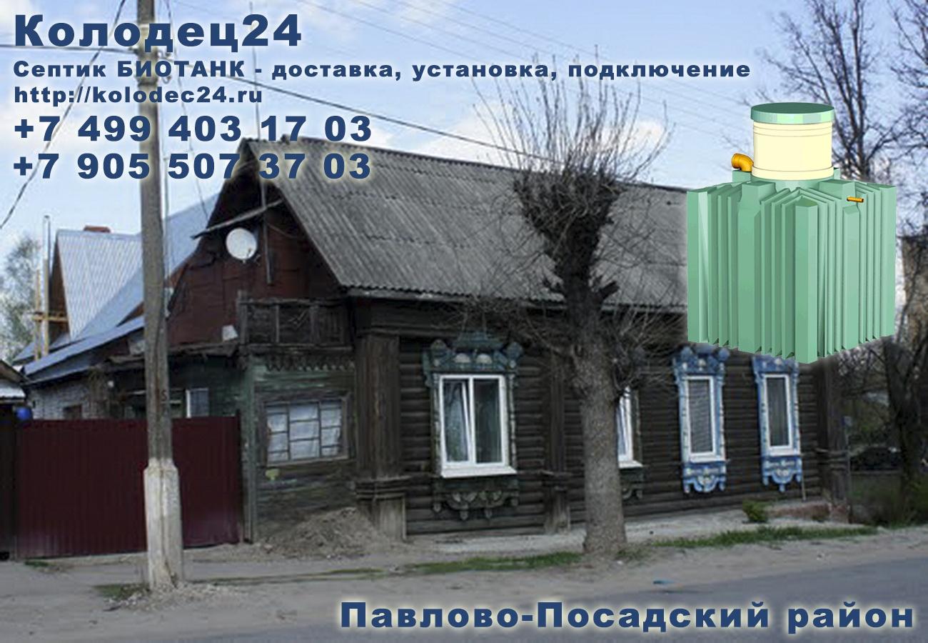 Подключение септик БИОТАНК Павловский посад Павлово-Посадский район Московская область