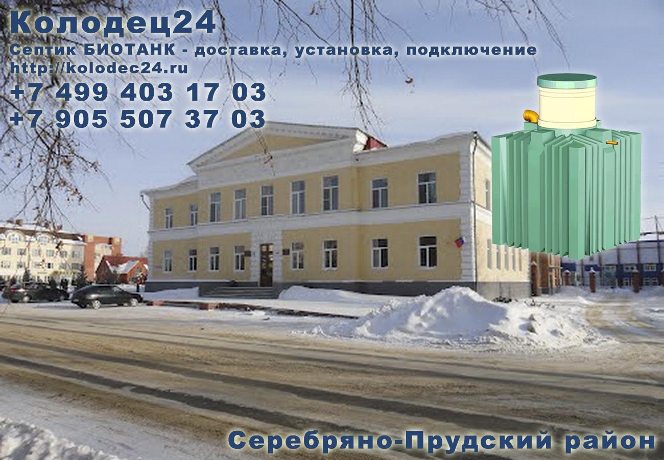 Подключение септик БИОТАНК Серебряные пруды Серебряно-Прудский район Московская область