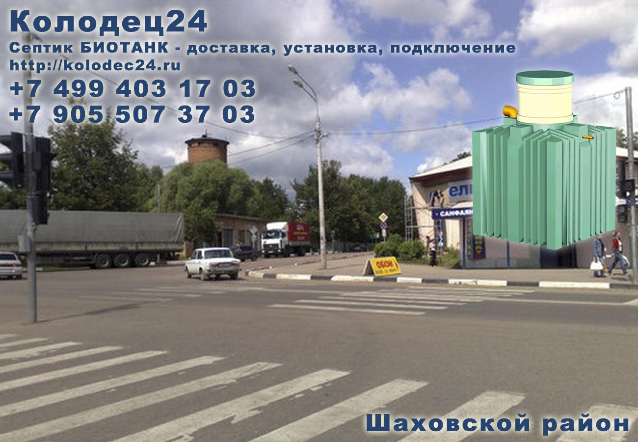 Подключение септик БИОТАНК Шаховская Шаховской район Московская область