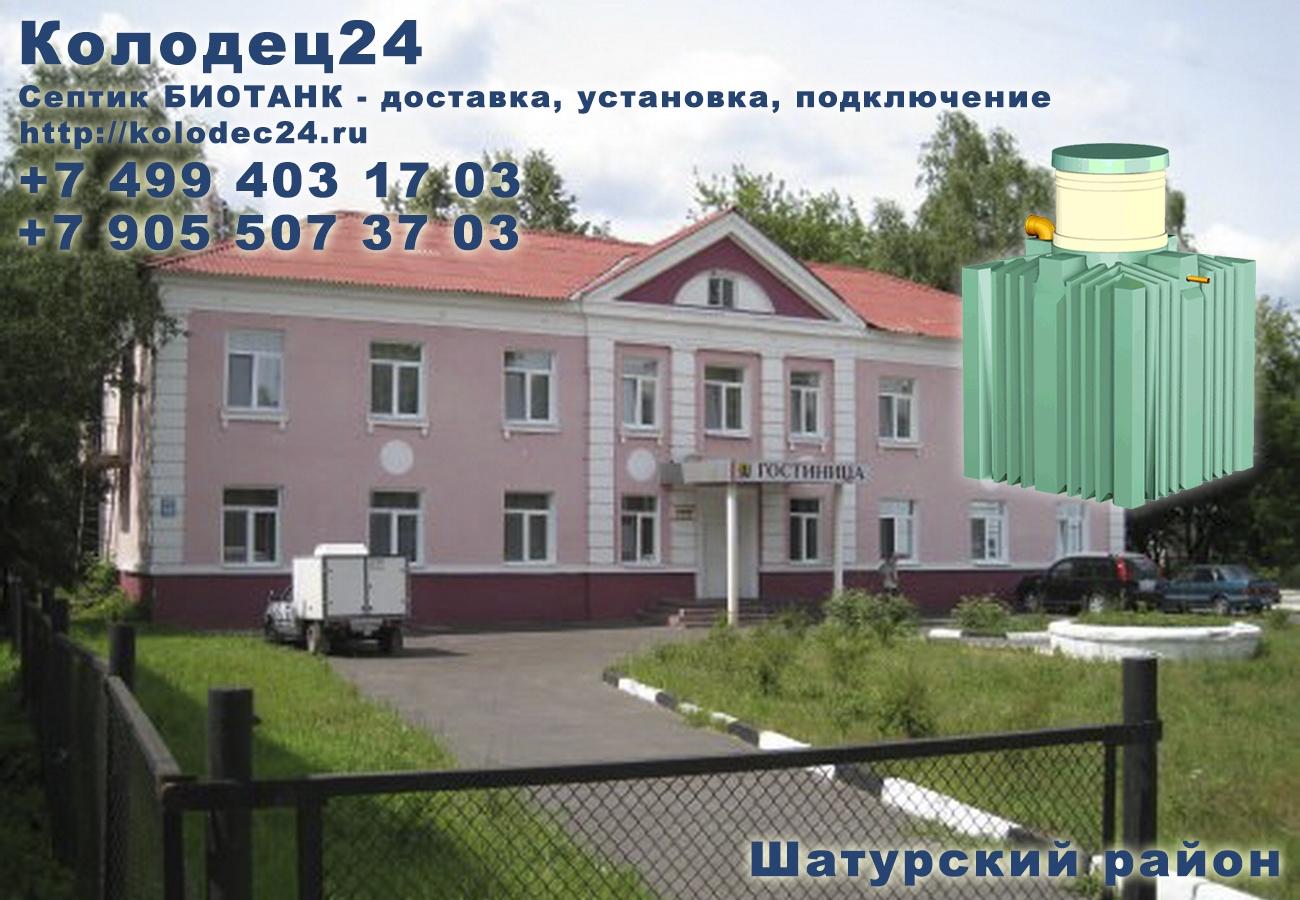 Подключение септик БИОТАНК Шатура Шатурский район Московская область