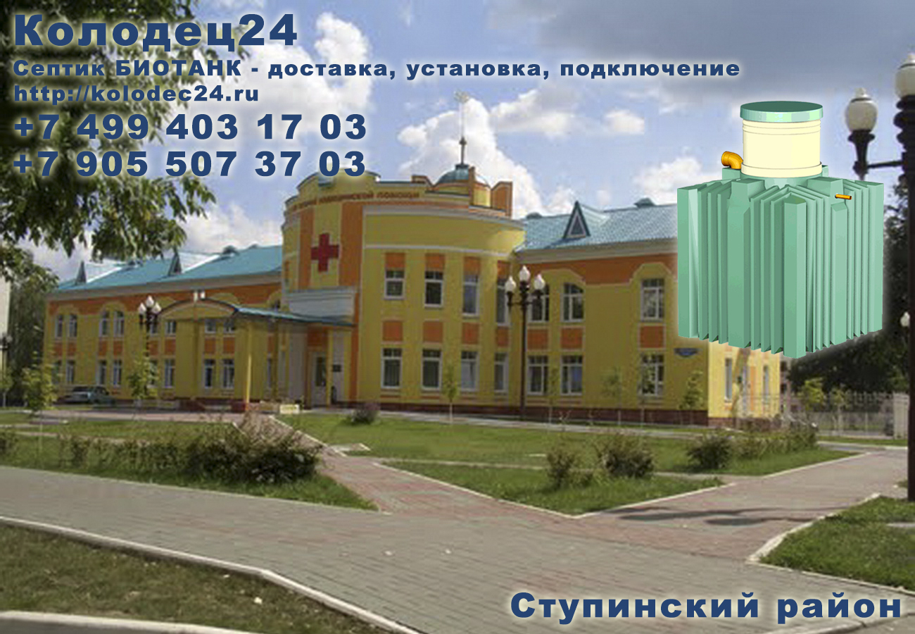 Подключение септик БИОТАНК Ступино Ступинский район Московская область