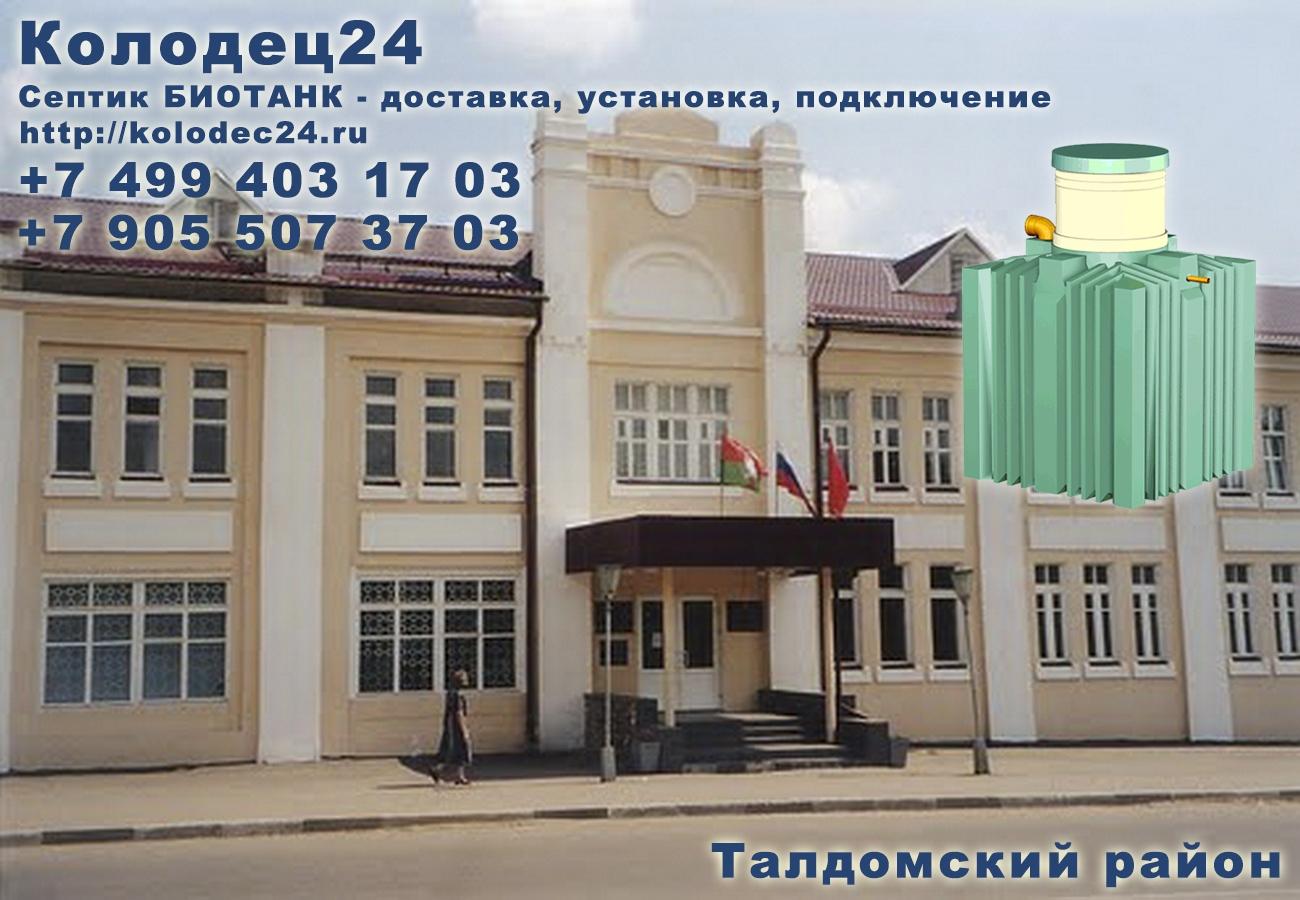 Подключение септик БИОТАНК Талдом Талдомский район Московская область