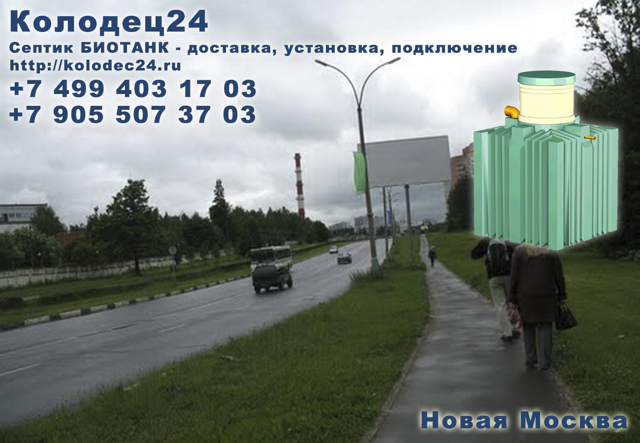 Подключение септик БИОТАНК Троицк Новая Москва