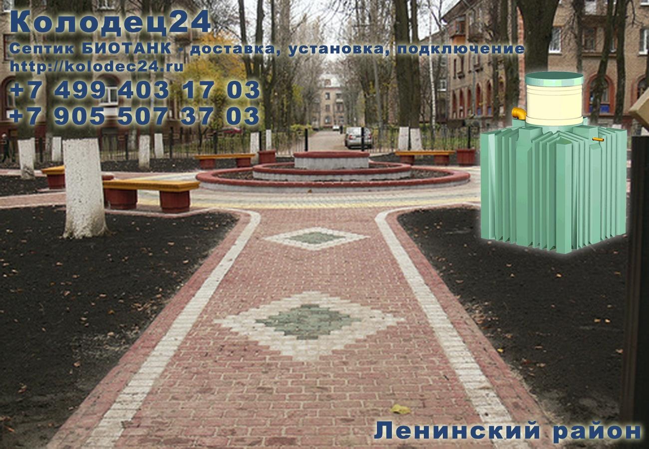 Подключение септик БИОТАНК Видное Ленинский район Московская область