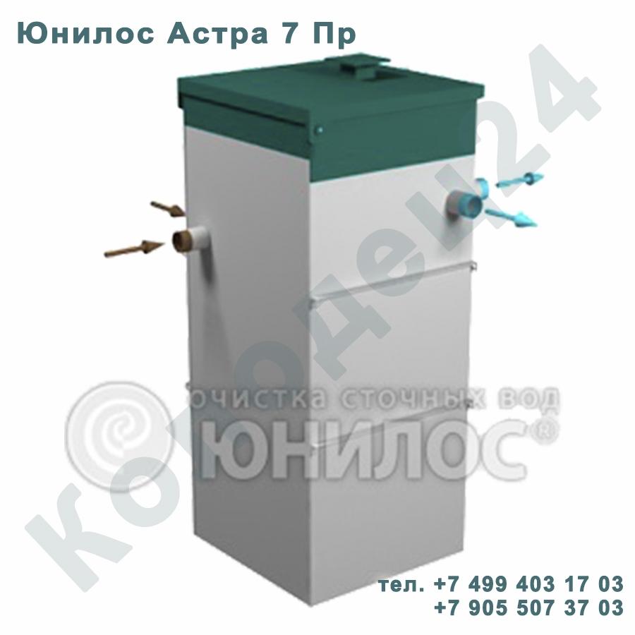 Септик Юнилос Астра 7 Пр