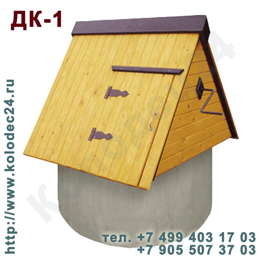 Домик на колодец серия ДК-1 Москва Московская область