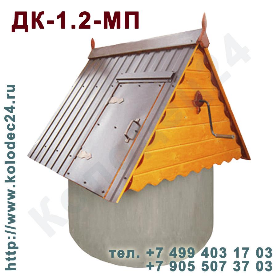 Домик на колодец серия ДК-1.2-МП Москва Московская область