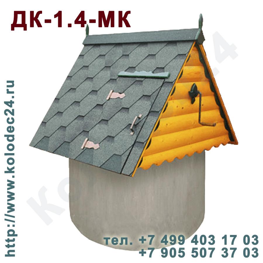 Домик на колодец серия ДК-1.4-МК Москва Московская область