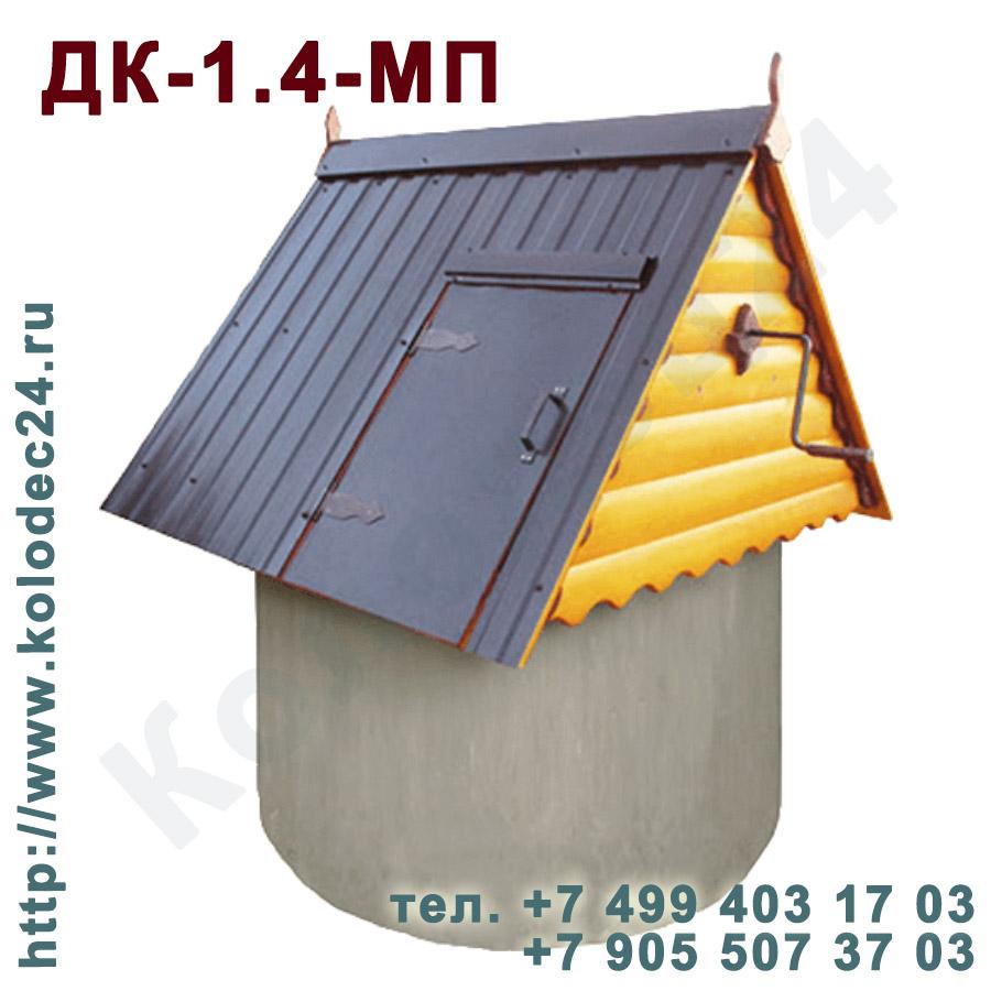 Домик на колодец серия ДК-1.4-МП Москва Московская область