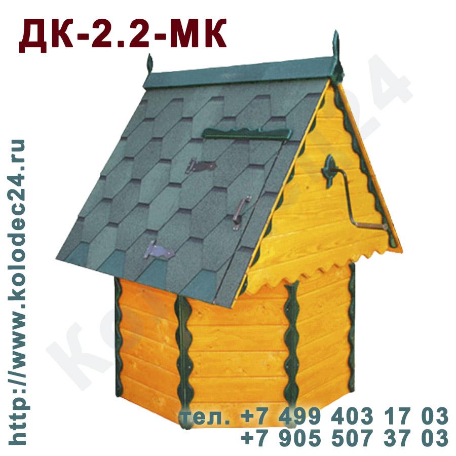 Домик на колодец серия ДК-2.2-МК Москва Московская область