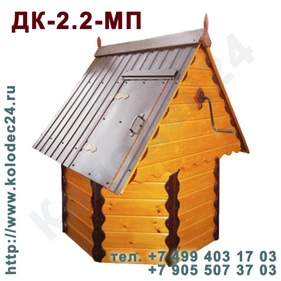 Домик на колодец серия ДК-2.2-МП Москва Московская область
