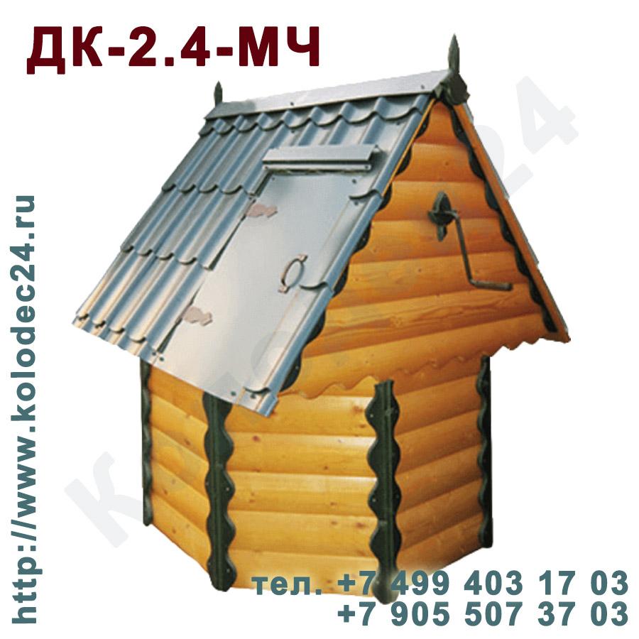 Домик на колодец серия ДК-2.4-МЧ Москва Московская область