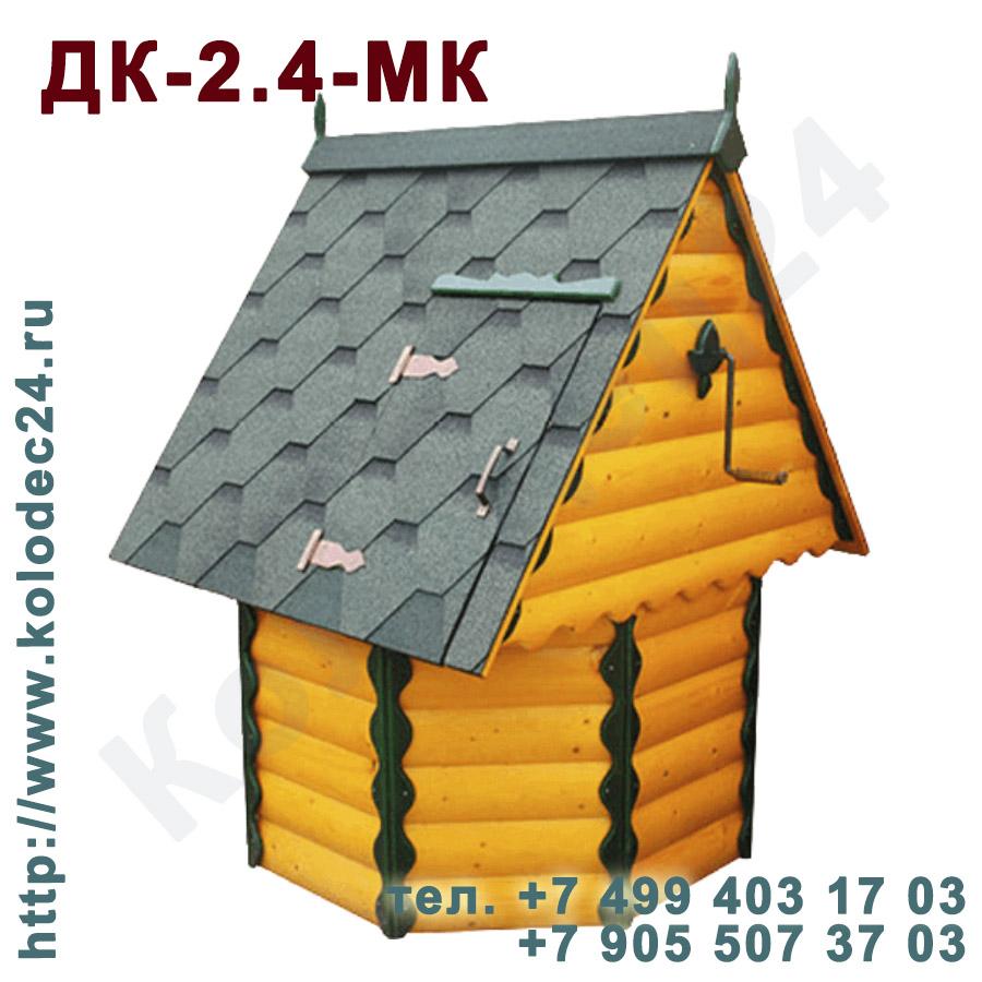 Домик на колодец серия ДК-2.4-МК Москва Московская область