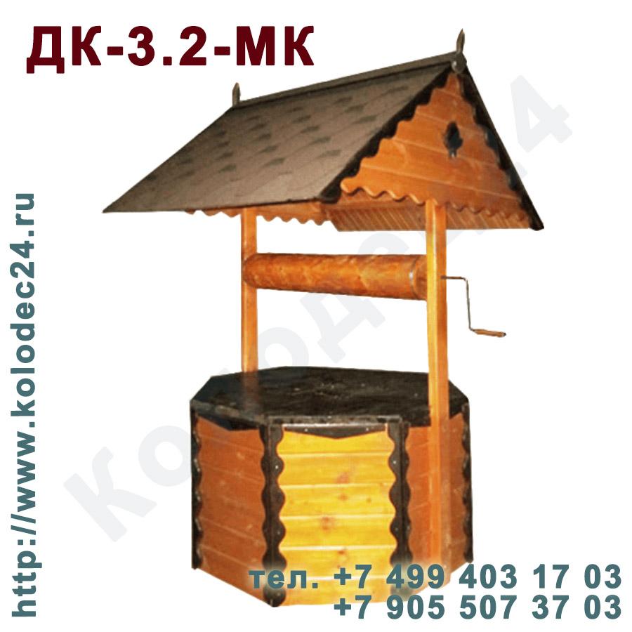 Домик на колодец серия ДК-3.2-МК Москва Московская область