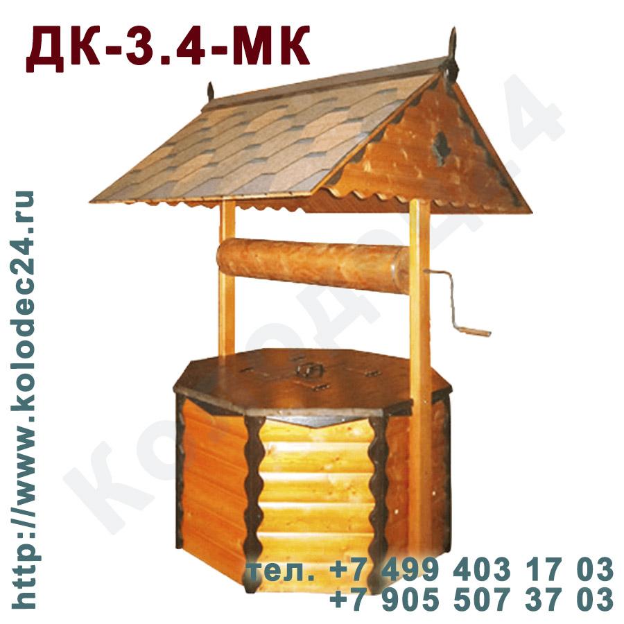 Домик на колодец серия ДК-3.4-МК Москва Московская область