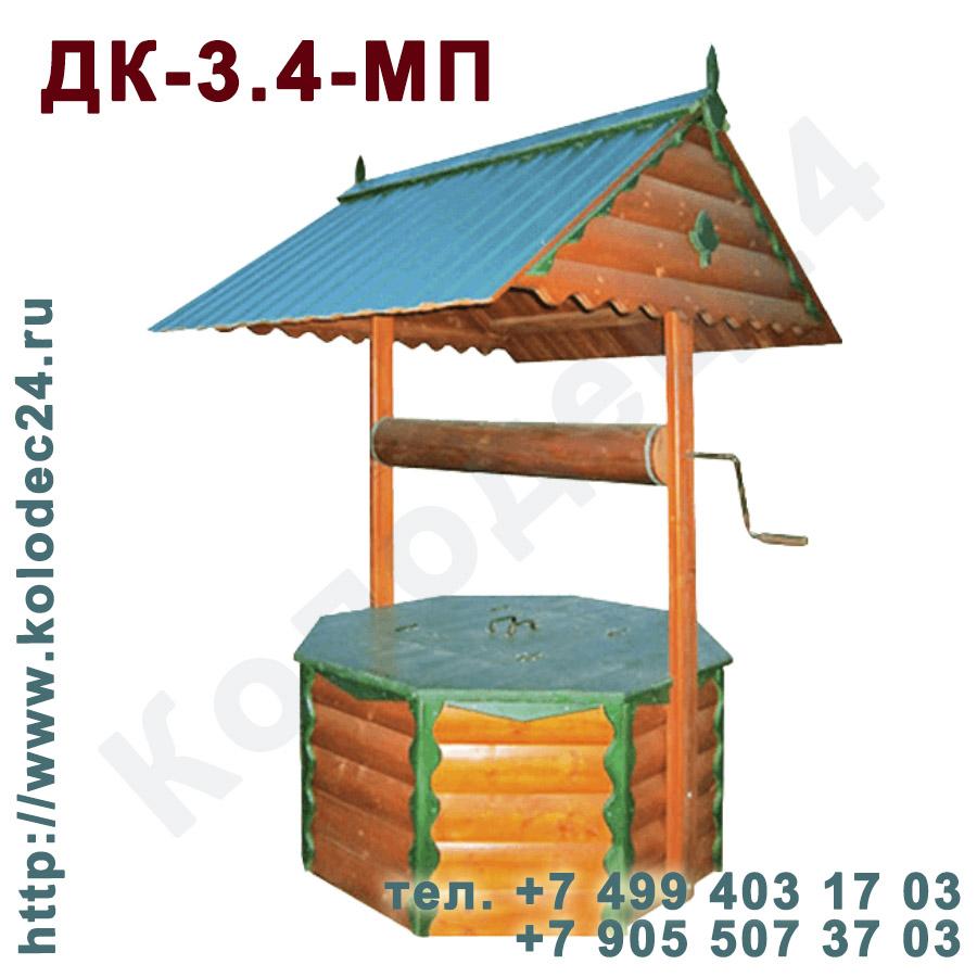 Домик на колодец серия ДК-3.4-МП Москва Московская область