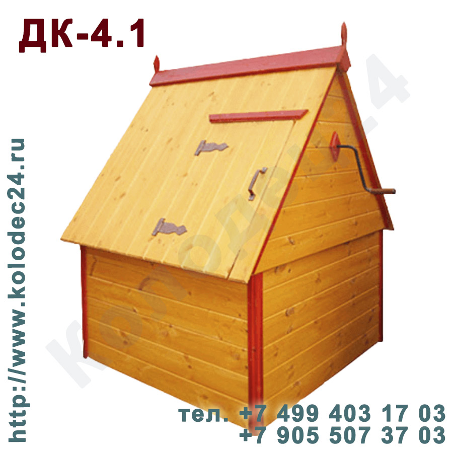 Домик на колодец серия ДК-4.1 Москва Московская область