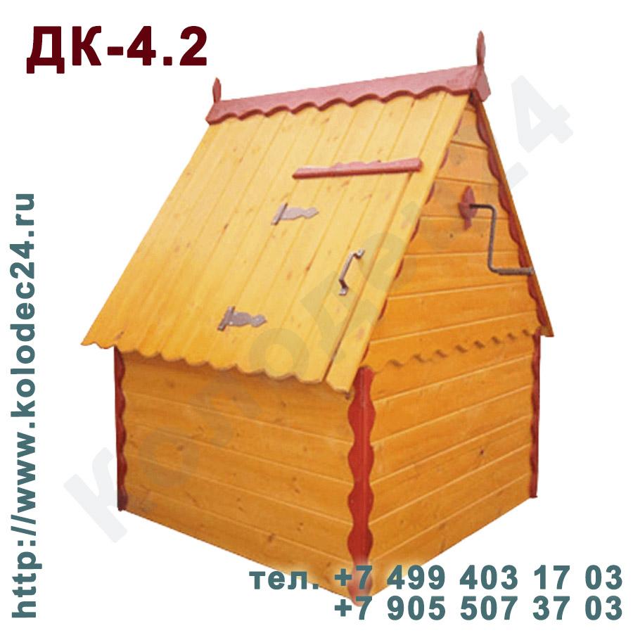 Домик на колодец серия ДК-4.2 Москва Московская область