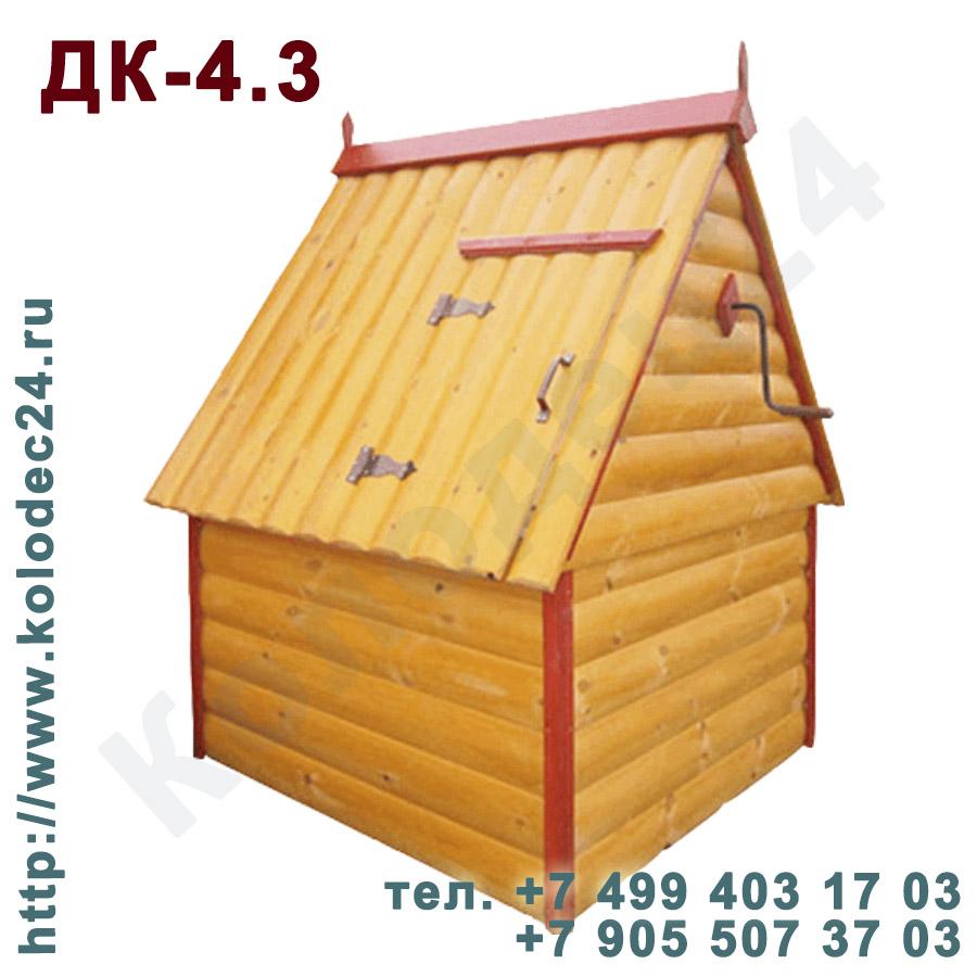 Домик на колодец серия ДК-4.3 Москва Московская область