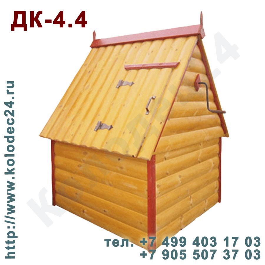 Домик на колодец серия ДК-4.4 Москва Московская область