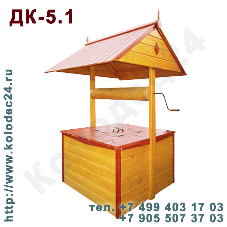 Домик на колодец серия ДК-5.1 Москва Московская область
