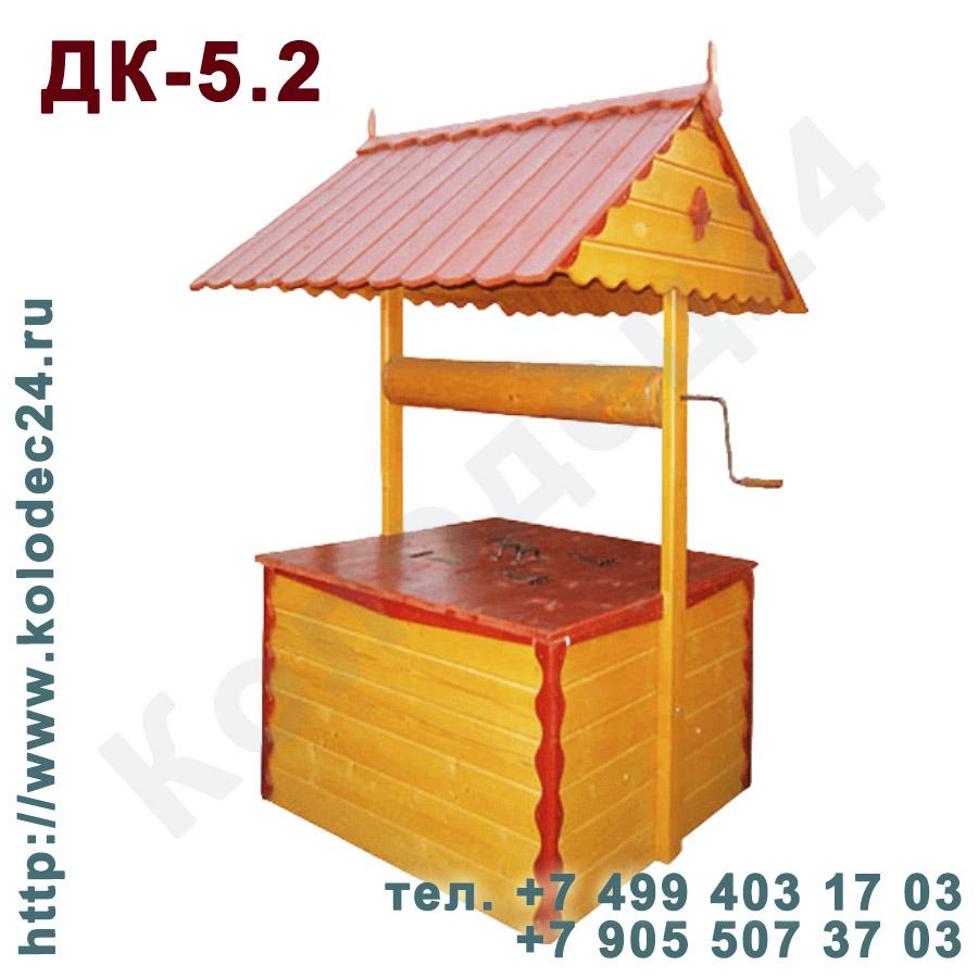 Домик на колодец серия ДК-5.2 Москва Московская область