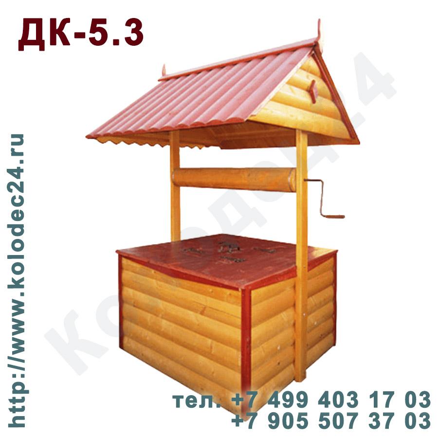 Домик на колодец серия ДК-5.3 Москва Московская область